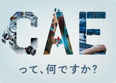株式会社オートテクニックジャパンの画像・写真