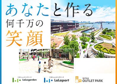 三井不動産商業マネジメント株式会社の画像・写真