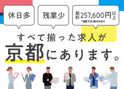 京都ジョブパーク(良質な正規雇用による人材確保チャレンジ事業)の画像・写真