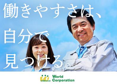 株式会社ワールドコーポレーションの画像・写真