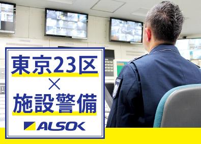 ALSOK常駐警備株式会社の画像・写真