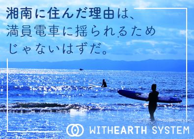 ウィザース・システム株式会社の画像・写真