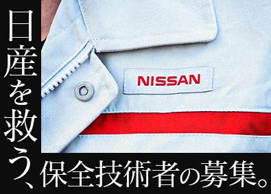 日産自動車株式会社の画像・写真