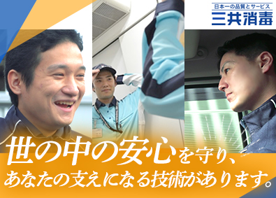 株式会社三共消毒の画像・写真