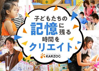 株式会社カーゾックの画像・写真