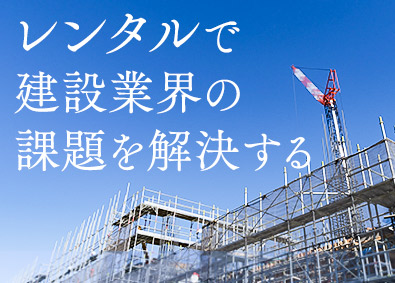 日建リース工業株式会社の画像・写真