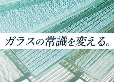 浜新硝子株式会社の画像・写真