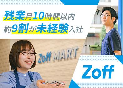 株式会社ゾフ【Zoff】の画像・写真
