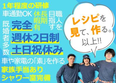 日本プラス工業株式会社の画像・写真