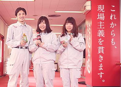 コカ・コーラ ボトラーズジャパン株式会社の画像・写真