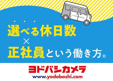 株式会社ヨドバシカメラの画像・写真