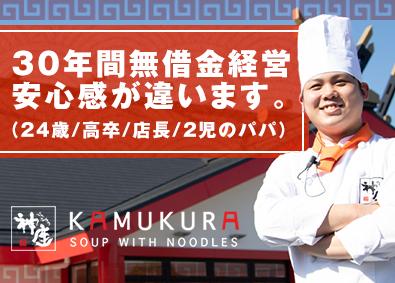 株式会社どうとんぼり神座の画像・写真
