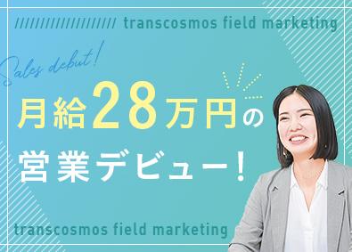 トランスコスモスフィールドマーケティング株式会社(トランスコスモス株式会社100%出資)の画像・写真