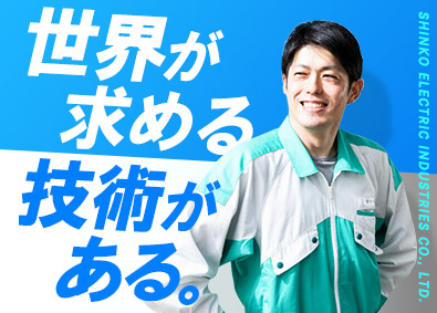 新光電気工業株式会社の画像・写真