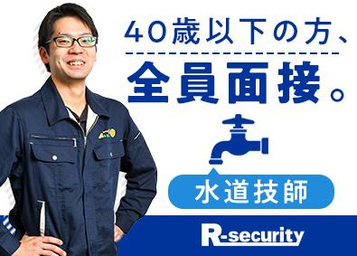 【水のレスキュー】Rセキュリティ株式会社の画像・写真