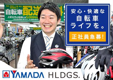 株式会社ヤマダホールディングスの画像・写真