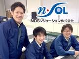 NDSソリューション株式会社 | NDS(コムシスホールディングス)グループ★賞与5.5ヶ月分/年間休日120日の画像・写真