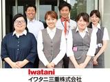 イワタニ三重株式会社 |《 国内トップクラスの東証一部上場,岩谷産業(株)のグループ 》の画像・写真