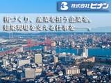 株式会社ビナン | 【取引先は日本製鉄や三菱ケミカルなど大手多数!業界トップクラスのシェア】の画像・写真
