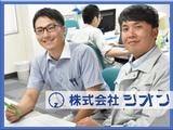 株式会社シオン | 北海道トップクラスの業界実績!JR北海道からの直接受注や、資材の共同開発も!の画像・写真