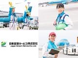 日本空港サービス株式会社|U・Iターン歓迎/独身寮・社宅有★有給取得率100%(昨年実績)の画像・写真