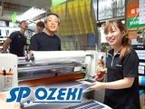 尾関スクリーン株式会社 ◆マイナビ転職 初掲載◆ 20~60代まで活躍中!残業は1日1時間ほどで安心!の画像・写真