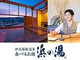 株式会社ホテルはまのゆ   伊豆稲取温泉・食べるお宿「浜の湯」/昭和44年より民宿をスタートの画像・写真