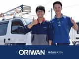 株式会社オリワン | 【 青森の暮らしを支える総合サービス企業 】県内トップクラスの実績の画像・写真