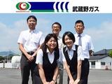 武蔵野瓦斯株式会社 | ◆残業少なめ!月に10~20時間程度 ◆未経験大歓迎!頼れる先輩のもとでイチから成長の画像・写真