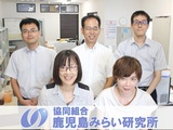協同組合鹿児島みらい研究所   【 鹿児島、宮崎、熊本県南を中心に、九州管内の自治体を支援しています!】の画像・写真