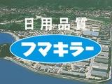 フマキラー株式会社 | 【東証二部上場】の画像・写真