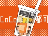 株式会社Tastea Trustea Japan|◆完全週休2日制◆家賃の3割補助◆基本定時帰り◆残業ほぼなしの画像・写真