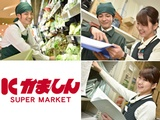 株式会社かましん | 栃木県でおなじみ!続々と店舗数を拡大し続けている成長企業で活躍しよう!の画像・写真