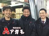 株式会社アカギ西日本 | あたたかな環境で、10年以上勤続する社員も多数!高い定着率が自慢の企業です。の画像・写真