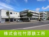 株式会社竹原鉄工所 | 《 大手企業と取引多数で創業から51年 》大型案件も多数で将来に渡って安心の画像・写真