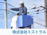 株式会社ミストラル | 大手通信工事企業からの案件を請け負う優良企業!の画像・写真
