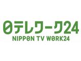 株式会社日本テレビワーク24 | 【日本テレビ放送網株式会社100%出資のグループ会社です】の画像・写真