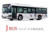 ジェイ・バス株式会社 | 【日野自動車・いすゞ自動車の共同出資企業。★UIターン採用大歓迎です!】の画像・写真