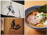 株式会社弘 | 船橋駅前で人気のらーめん専門店を経営。◆麺屋二代目 弘 ◆中華そば 蓮の画像・写真