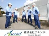株式会社アセンド | \未経験者大歓迎!/の画像・写真
