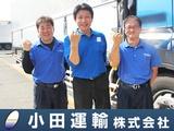 小田運輸株式会社 | 長年、黒字経営を継続中!5日間以上の連続休暇取得も可!シャワールーム&仮眠室完備の画像・写真
