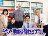 株式会社オー・イー・エス | 『 沖縄受験ゼミナール 』沖縄の教育業界をリードする OESグループ です!の画像・写真