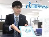 中国労働金庫 | 【中国ろうきん】協同組織・非営利の生活応援バンクです。の画像・写真