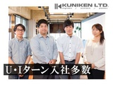 株式会社国建 | ◆沖縄県で圧倒的な地位を確立 ◆完全週休二日制(土日)◆残業月平均20時間 ◆賞与年3回の画像・写真