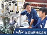 光星技研株式会社 | 住友ゴム工業・三菱化学と取引/国内有数の実績&技術力を誇る生産装置メーカーの画像・写真