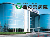 医療法人 康仁会 西の京病院 │ (地域に貢献し33年)賞与4ヶ月以上・有給積立制度・医療補助ありの画像・写真