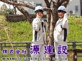 株式会社源建設 | 設立以来、安定成長中◆新潟県ハッピー・パートナー企業◆電話問い合わせOK 025-548-3900の画像・写真