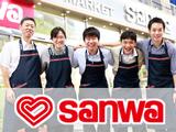 株式会社三和 | 【東京都・町田市生まれの「超・地域密着スーパー」/着実な成長を続け店舗数も拡大中!】の画像・写真