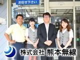 株式会社熊本無線   ◆ アシスタントからのスタートなので未経験者も安心です!◆の画像・写真