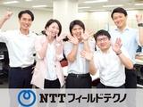 株式会社NTTフィールドテクノ | 【東海支店】の画像・写真